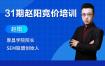 厚昌学院:赵阳sem竞价培训第30-31期课程