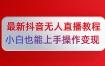 陈江雄5月10号最新抖音无人直播教程