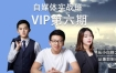 泛学苑:自媒体短视频新媒体内容创业第六期VIP实战课(完结)