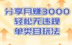 小鸭vip:分享月赚3000轻松无违规淘宝单类目玩法(千元课程)