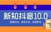 新知短视频培训10.0 剪辑方式+发布方式+日常养号