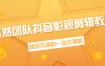 超然团队:抖音影视剪辑教程 超级详细的一站式课程【完结】