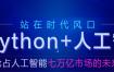 博学谷:Python+人工智能在线就业班5.0(基础-就业-中级-高级进修)