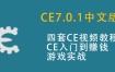 CE7.0.1新版修改内存视频 Cheat Engine中文版游戏修改器视频教程