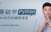 零基础学Python 掌握AI时代的编程语言