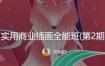 嘎罗:实用商业插画全能班(第2期) 插画小仙女的全能秘籍