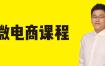 猫课微信裂变成交课 2020微电商课程【套路多】