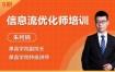 厚昌学院柯南信息流优化师培训第9期(2020完整版)