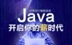2020黑马Java就业班培训 零基础+项目实战(含:视频/源码/课件资料共80G)百度云下载(价值20980元)