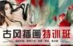 绘梦CG学院:大神教你学插画VIP—古风插画特训班