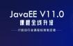 黑马2020:JavaEEV(11.0)课程全线升级 9个月高级软件工程师课程