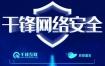 千峰高级网络安全课程 超级架构师实战