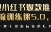 狼叔小红书爆款推广引流训练课5.0