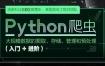 DC学院:Python爬虫(入门+进阶)