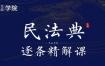 无讼学院:民法典逐条精解课(价值1999)