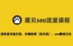 seo流量站课程(视频+思维图)