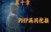 PHP漏洞挖掘(1-10章合集)
