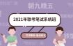 粉笔教育:2021年联考笔试系统班