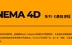 CINEMA 4D系列·0基础课程