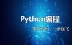 达内Python零基础全栈开发【完整培训课程】
