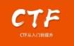 安全牛课堂《CTF从入门到提升》