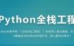 慕课·金职位《Python全栈工程师2020版》