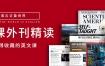 虎课外刊精读(2020-2021年版)