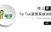 龟课·Tik Tok变现实战训练营线上第1-2期【无水印】
