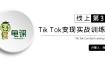 龟课·Tik Tok变现实战训练营线上第1-4期