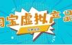 黄小黄:淘宝虚拟产品百单玩法(无水印)