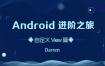 Android进阶之旅(自定义View篇/系统架构篇/Kotlin实战篇)