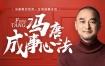 冯唐·成事心法,价值258元