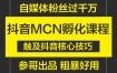 抖音MCN孵化课程,价值4980元