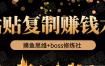 摸鱼思维+boss修炼社·粘贴复制赚钱术