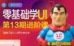 酸梅干超人·零基础学UI进阶课第13期