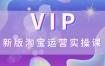 创行电商·2021新版VIP实操系列课,价值3580元