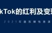 TikTok的红利及变现,2021年最新赚钱赛道