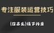 徐志么·9月10-13日线下抖音服装运营课