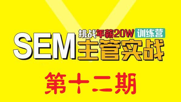 魔贝课凡SEM主管实战训练营(9-12期)