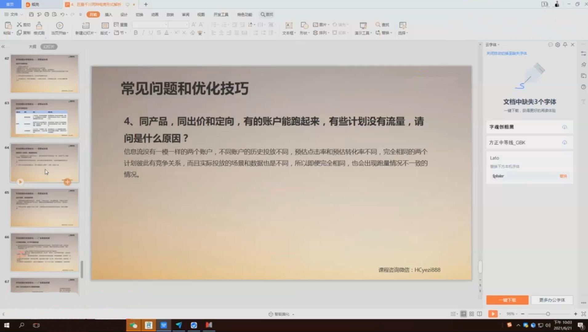 厚昌学院:柯南信息流优化师培训第8-13期