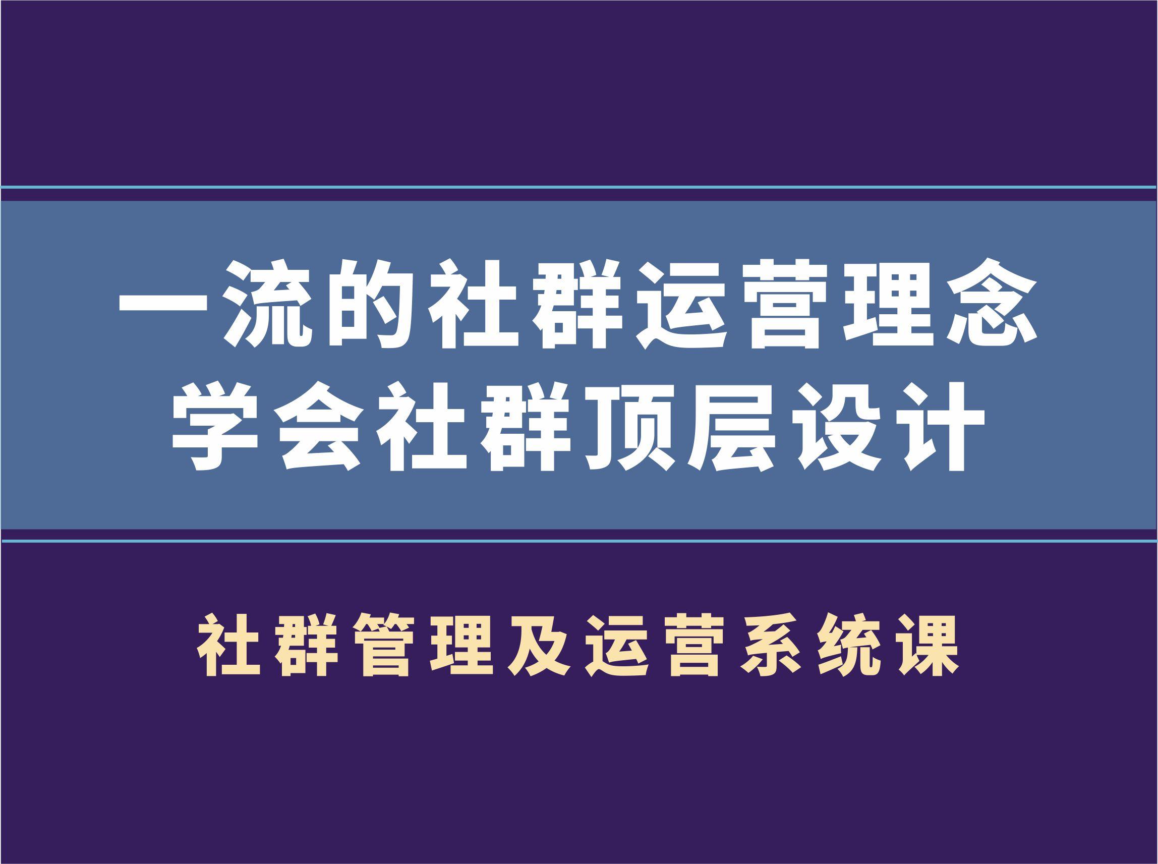 村西边老王·社群管理及运营系统课,价值899元插图