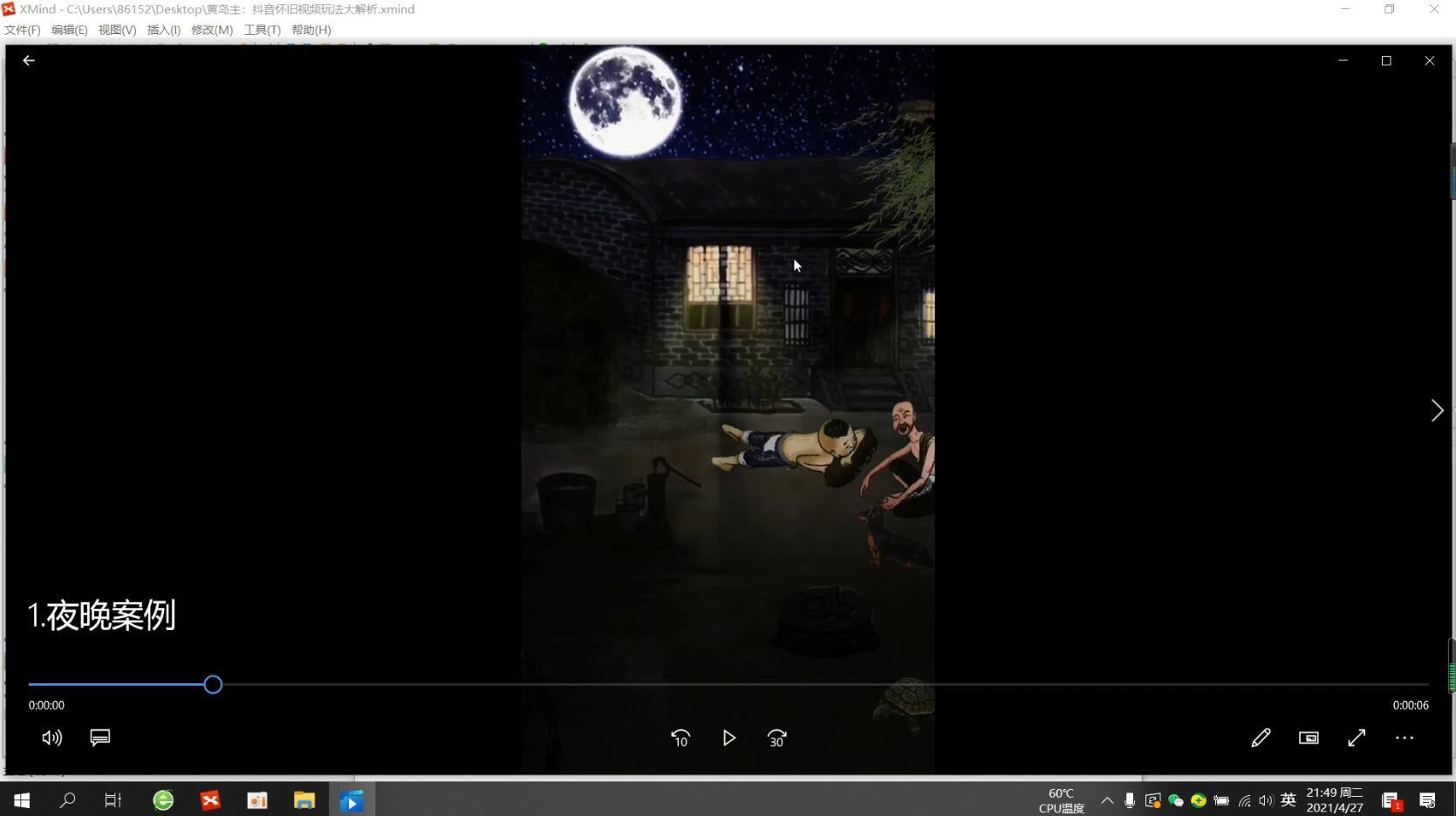 黄岛主·抖音超清怀旧视频热门玩法+变现模式大解析【无水印】插图(2)