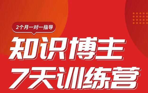 陈江雄·知识博主7天训练营,价值2480元插图