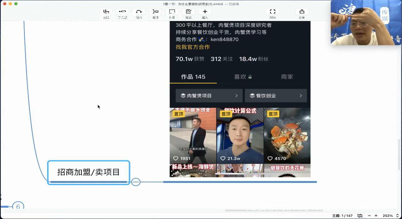 陈江雄·知识博主7天训练营,价值2480元插图(2)
