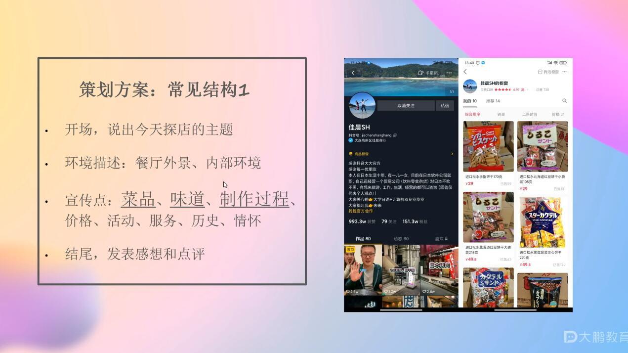 大鹏教育·短视频商业实战超值综合课(6 in 1),价值7900元插图(1)