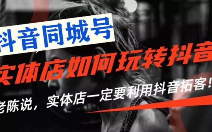 老陈抖音同城号·实体店抖音引流营销实战课程,价值2999元插图