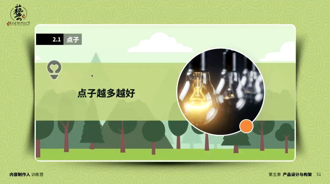 秋天老师·爆款内容特训营,价值3699元插图(1)