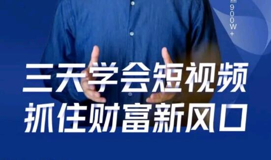 鹤老师·三天学会短视频,抓住财富新风口插图