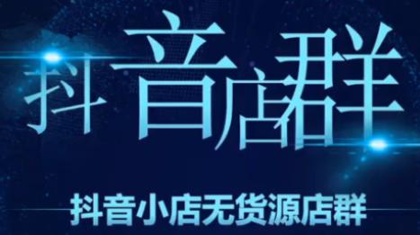 """021抖音小店无货源店群,价值6800元"""""""